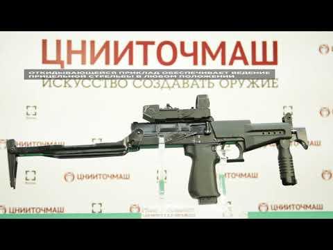Модернизированный пистолет-пулемет СР.2М