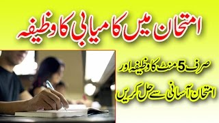Imtihan Mein Kamyabi Ka Wazifa Pray for success in exam