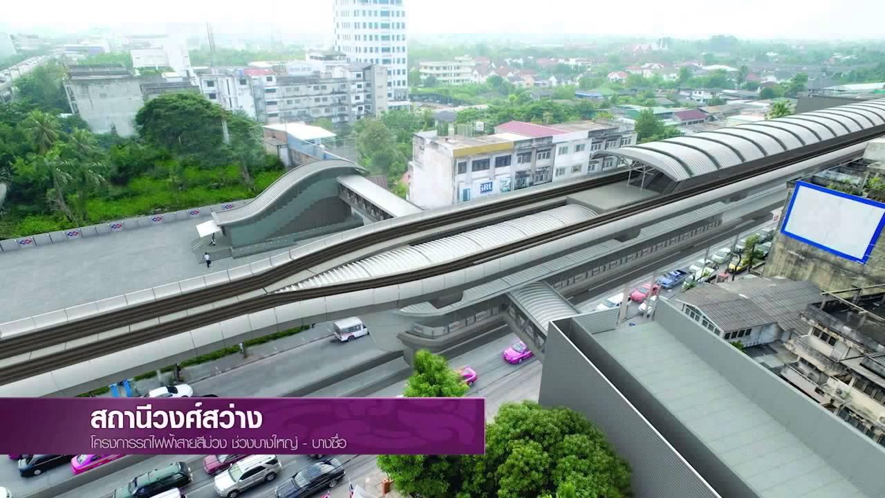 Mrt Purple Line Bangkok Mrt Purple Line
