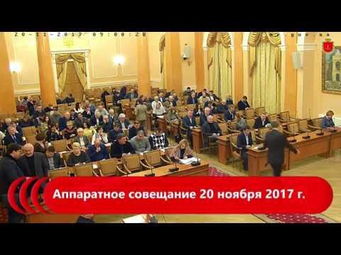 Аппаратное совещание 20 ноября 2017 г.
