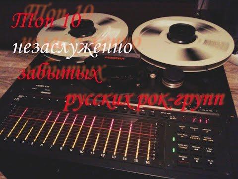 Русские рок группы 80 -