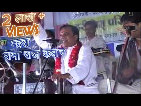 Mara Rama Raj Kanvar - Gopal Bajaj video