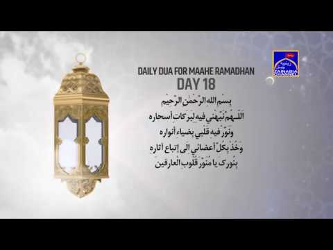 18th DAILY DUA MAHE RAMADHAN 2019