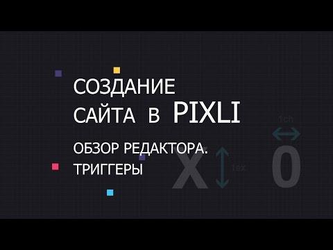 Обзор редактора PIXLI. Часть 9. Триггеры