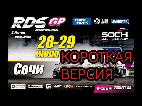 RDS GP | ПАРНЫЕ | 4-й этап | Сочи | Короткая версия