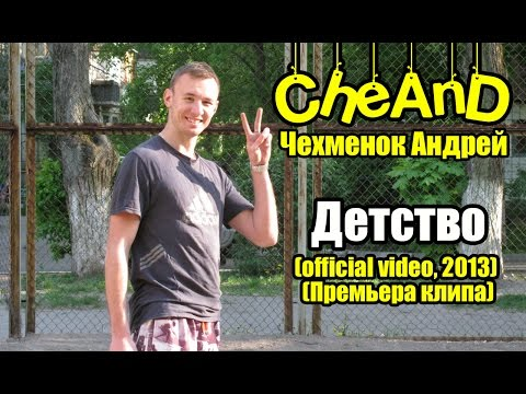 CheAnD - Детство (official video, 2013) (Чехменок Андрей) (Премьера клипа, новинка, музыка)