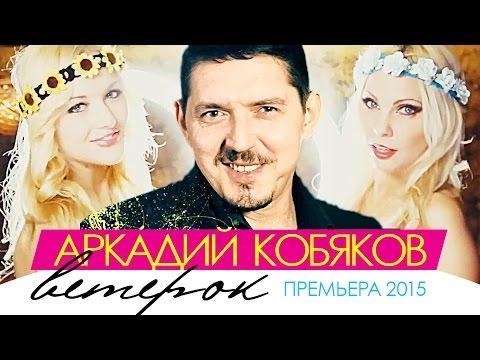 ПРЕМЬЕРА 2015! Аркадий КОБЯКОВ - Ветерок /HD/