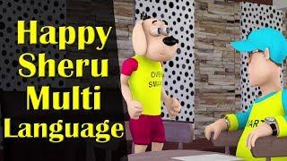 Happy Sheru Multi Language || Happy Sheru || Funny Cartoon Animation || MH One