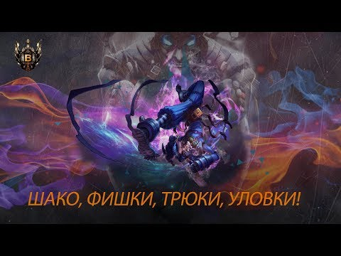 League of Legends- Шако, фишки, трюки, уловки!