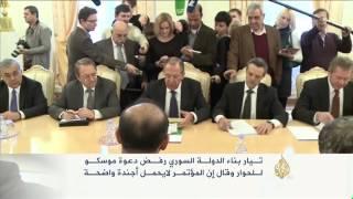 تيار بناء الدولة السوري رفض دعوة موسكو للحوار