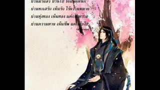 Chinese song - 78 เพลงจีน