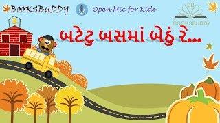 બટેટુ બસમાં બેઠું રે | open mic | govt. school visit | Booksbuddy | gujarati songs 2018