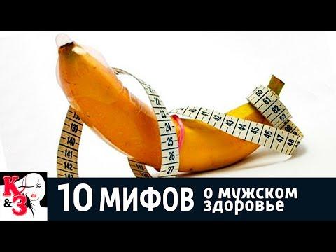 Здоровье мужчины. 10 МИФОВ о мужском здоровье
