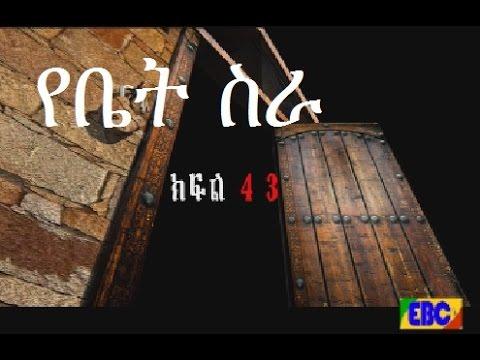 Yebet Sira  Drama Part  43