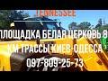 Video Погрузчик JCB 536-60 Agri super Купить Белая Церковь площадка 85 км трассы Киев-Одесса