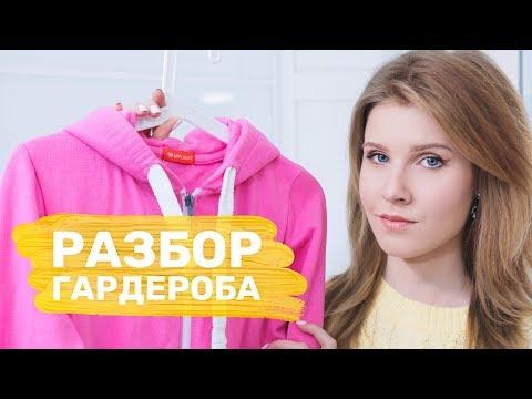 ОТ КАКИХ ВЕЩЕЙ НАДО ИЗБАВИТЬСЯ? | Разбор гардероба