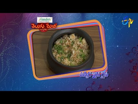 Paneer Fried Rice | Telugu Ruchi | 3rd November 2018 | ETV Telugu