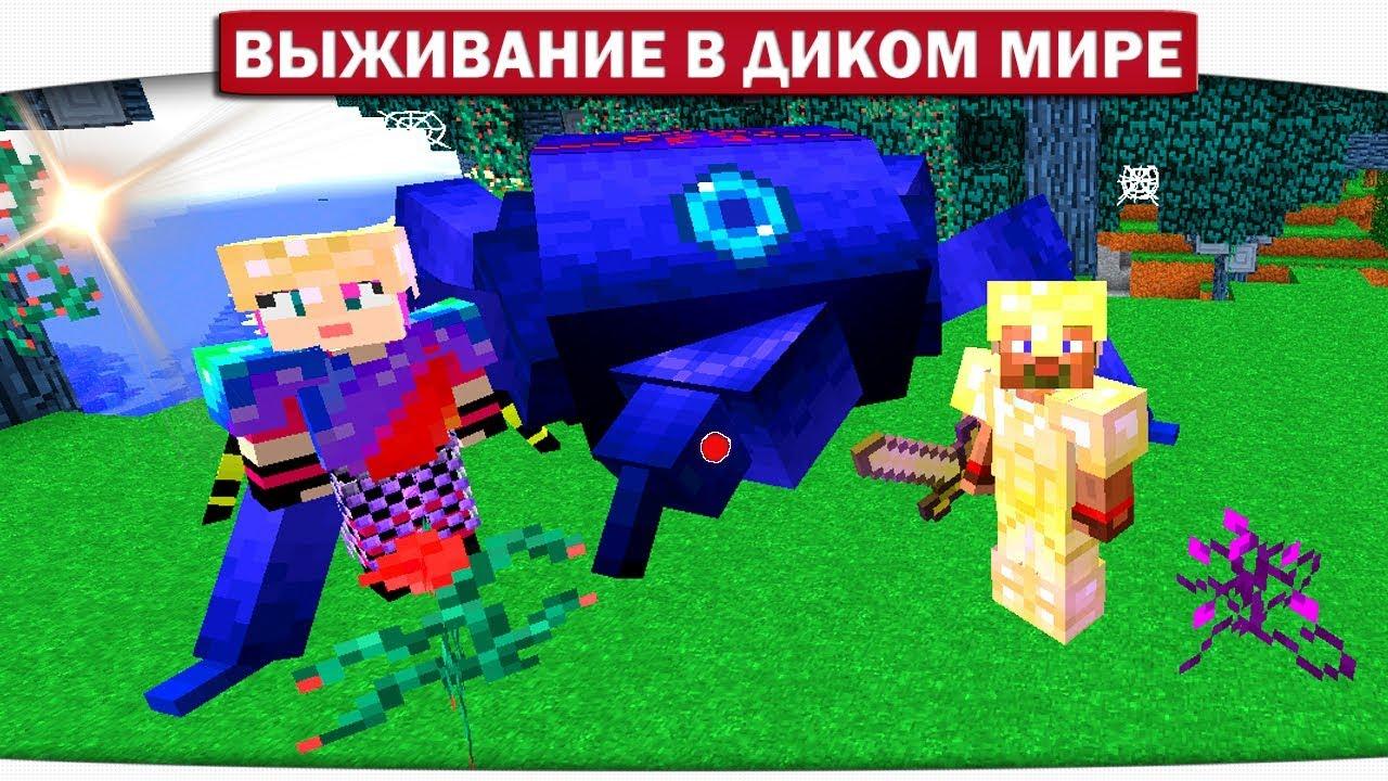 ч.17 - Жук КОРОЛЬ синего леса!! - Выживание в диком мире (Lp.Minecraft)