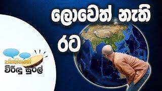 NETH FM Janahithage Virindu Sural 2018.11.16 - ලොවෙත් නැති රට