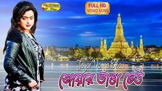 Juar Vanga Dheu Dekhlonato keu | HD Movie Song | Sahara | CD Vision