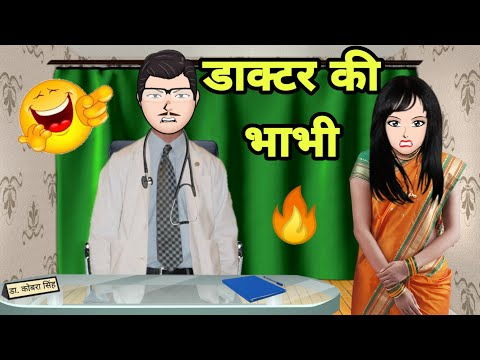 Doctor - Patient Comedy ! Funny Video ! Lots Of Laughter