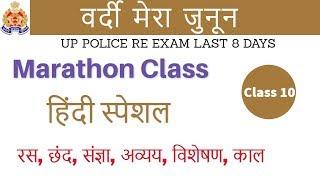 Class 10| # UP Police Re-exam | Marathon Class | Hindi | by Vivek Sir I रस, छंद, संज्ञा, अव्यय