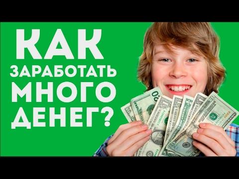 Где можно быстро заработать деньги омск