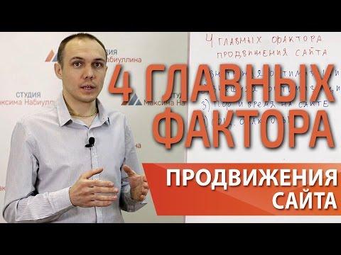 Факторы ранжирования Яндекс и Google: продвижение сайта 2018 в поисковых системах — Максим Набиуллин