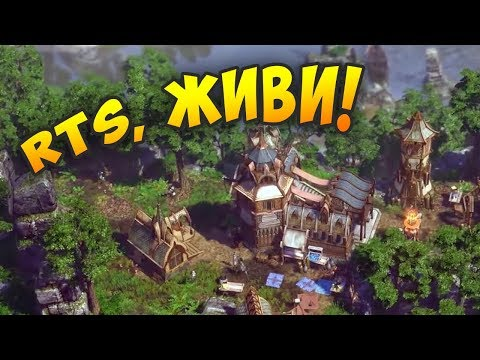 ЭТА СТРАТЕГИЯ должна была ВОЗРОДИТЬ ЖАНР RTS! - Spellforce 3. Обзор геймплея