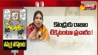 Differences Between Srikakulam TDP Leaders || శ్రీకాకుళం టీడీపీలో కుమ్ములాటలు