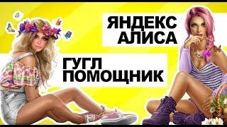 Яндекс Алиса против Гугл Ассистента. Кто кого?