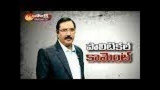 చంద్రబాబు  రాజకీయాలపై || CM Chandrababu Politics || KSR Political Comment