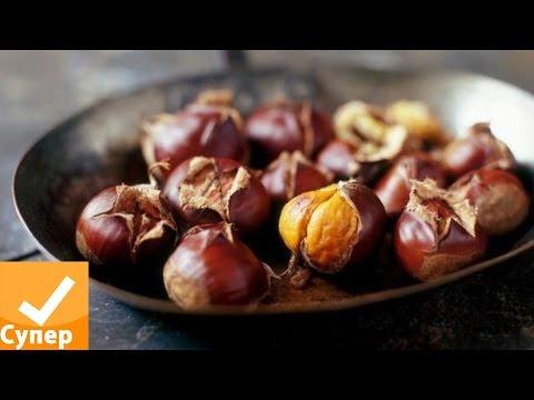 Рецепт каштаны КАКИЕ НА ВКУС? Как жарить на сковородке в духовке супер ответ