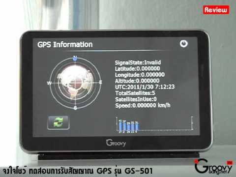 จงใจโชว์ ตอน ทดสอบสัญญาณ Groovy GPS รุ่น GS-501