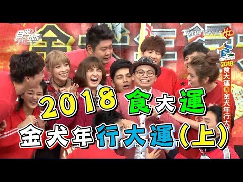 台綜-食尚玩家-20180215-2018食大運!金犬年行大運過年特別節目(上)