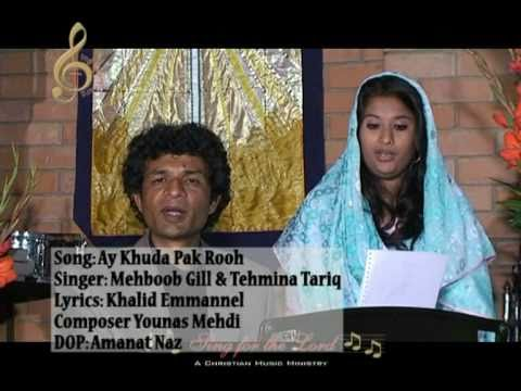 Mehboob Gill - Ay Khuda Pak Rooh Duet With Tehmina Tariq. video