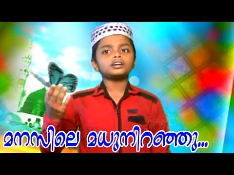 മനസിലെ മധുനിറഞ്ഞു... Mappila Album Song | Muslim Devotional Songs Malayalam