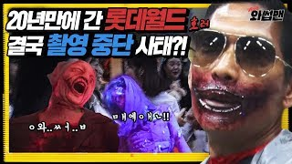 (ENG SUB) (역대급인파) 20년만에 다시 찾은 롯데월드에서 남다른 인싸력 자랑하고 온 쭌좀비?! (feat. 호러할로윈)| 와썹맨 ep.32 | god 박준형