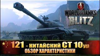 WOT Blitz | Китайский танк 121 - обзор, характеристики | World of Tanks Blitz Обновление 4.3.0
