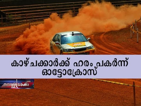 Auto Cross Titillates Spectators - Fast Track - Manorama News