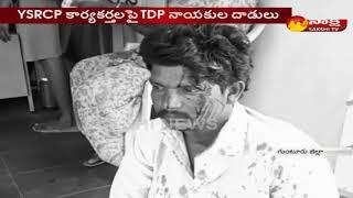 TDP Leaders attacks YSRCP Leaders || YSRCP నాయకులపై TDP నేతల దాడి