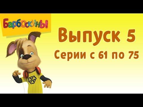 Барбоскины Выпуск 5 - Ученик чародея (мультфильм)