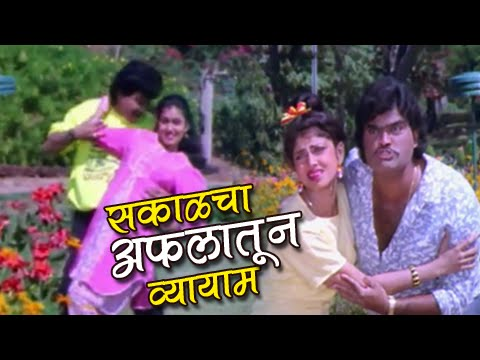 Best Ever Funny Dance Steps In Marathi - Ashok Saraf, Laxmikant Berde - Aflatoon Movie video
