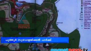 Delay in setting up puthoor zoological park:Thrissur News: Chuttuvattom 30th Sep 2013 ചുറ്റുവട്ടം