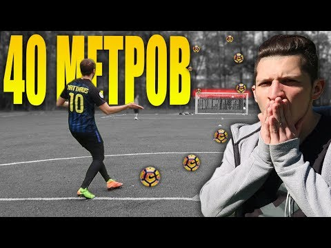 CROSSBAR ЧЕЛЛЕНДЖ С 40 МЕТРОВ VS ЛАКЕР