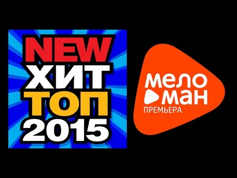 ИЮНЬ 2015 NEW ХИТ ТОП - Самые новые и лучшие
