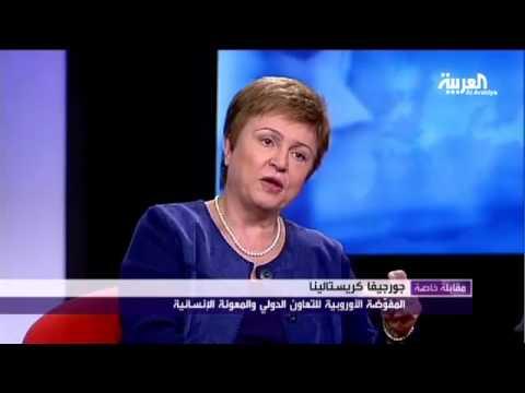 KG: Commissioner Georgieva's interview at Al Arabiya