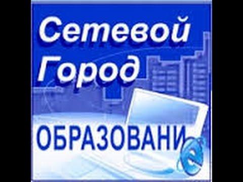 Сетевой город образование волгоградской области электронный дневник