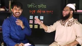 Coaching Center - চলুক নাকি বন্ধ হোক | উদ্ভাসের সোহাগ ভাইয়া