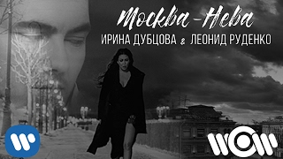 "Ирина Дубцова & Леонид Руденко - ""Москва - Нева"" 